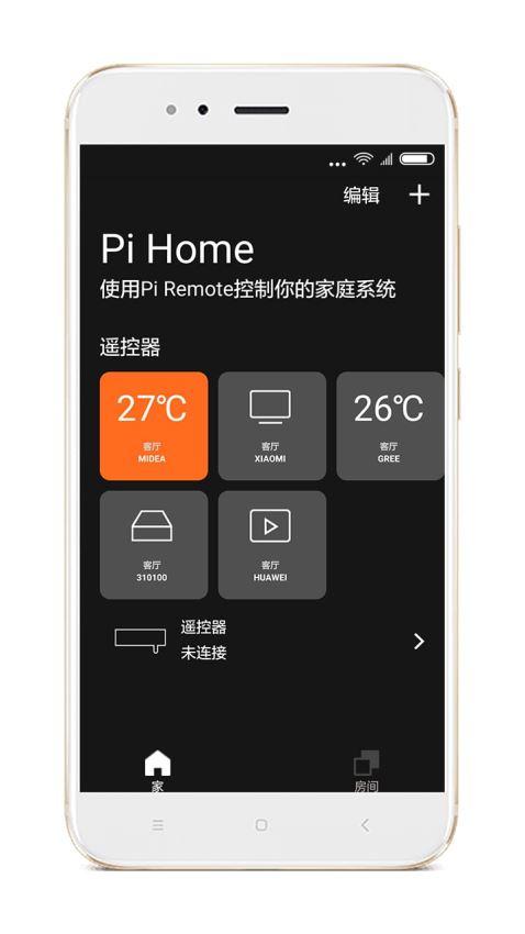 派家智能遥控 5.14 手机版