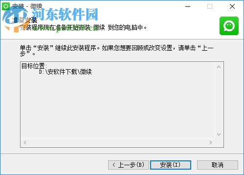 微续客户端 2.5.7 官方版