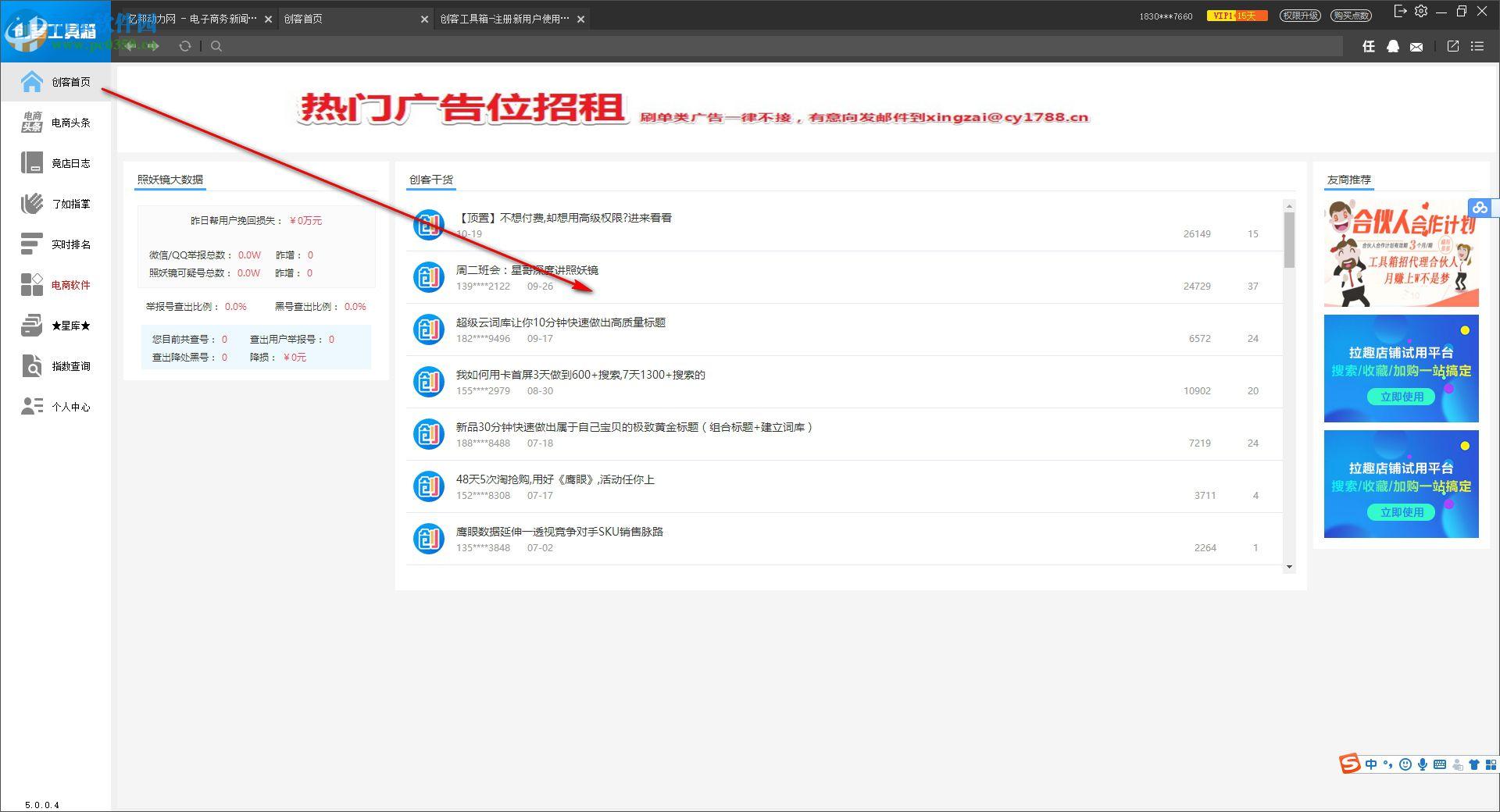 创客工具箱 5.0.0.7 官方版