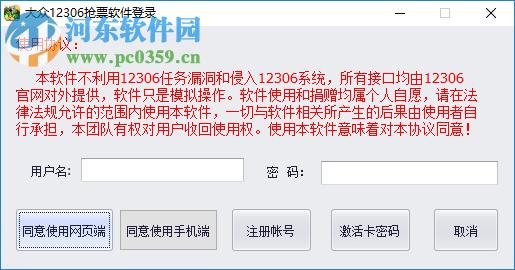 大众12306火车票抢票软件