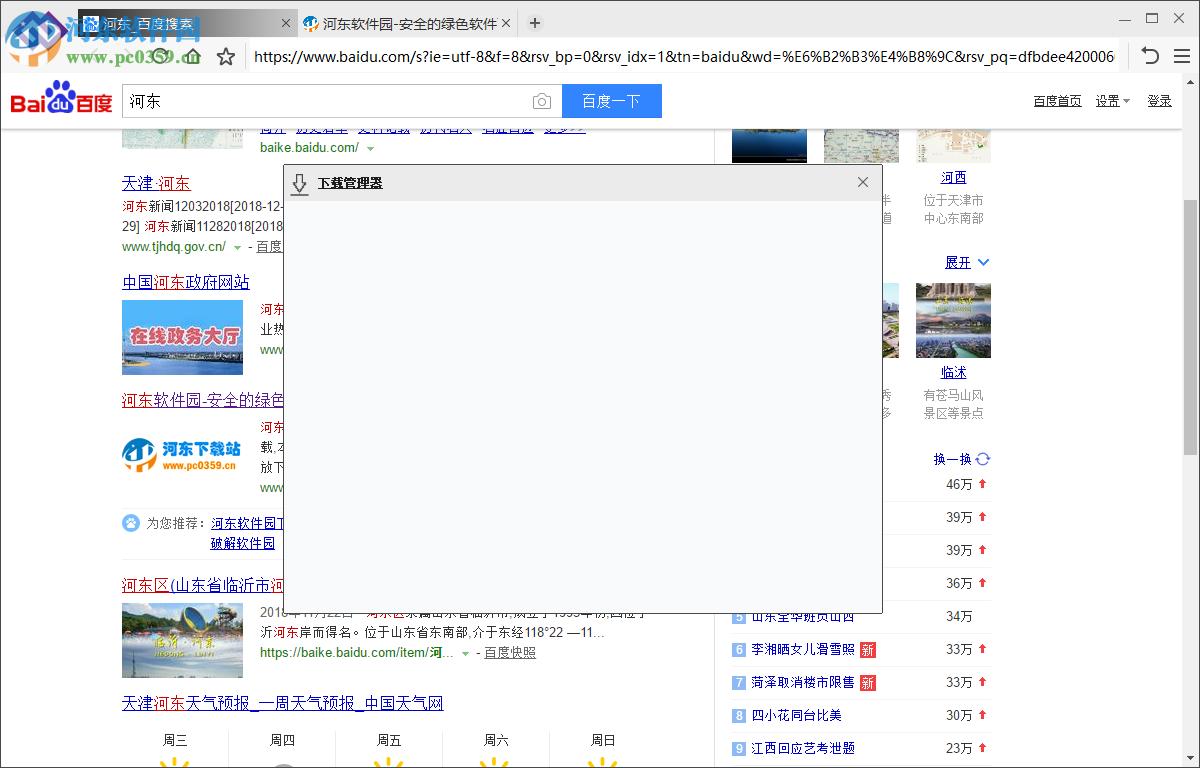 金格浏览器 2.0.0.40 官方版