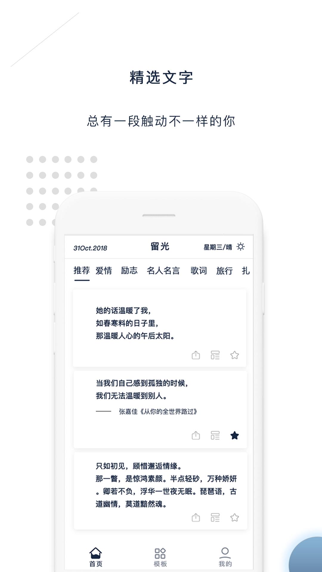 留光 2.1.0 手机版