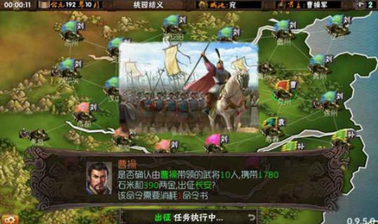 三国志霸王的梦想(2)