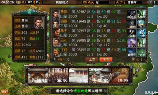 三国志霸王的梦想(4)