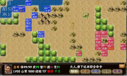 三国志霸王的梦想(5)