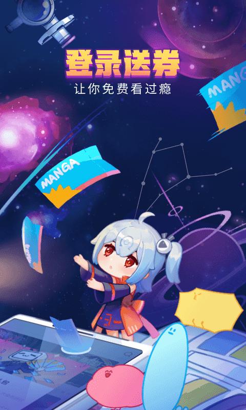 哔哩哔哩漫画(4)