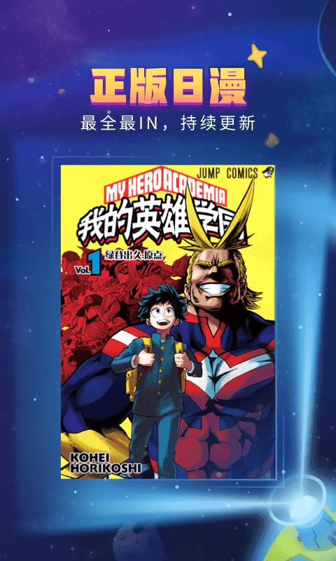 哔哩哔哩漫画(2)