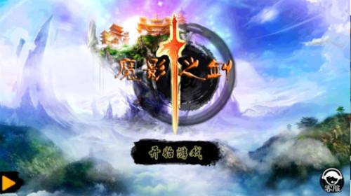 魔影之剑(1)