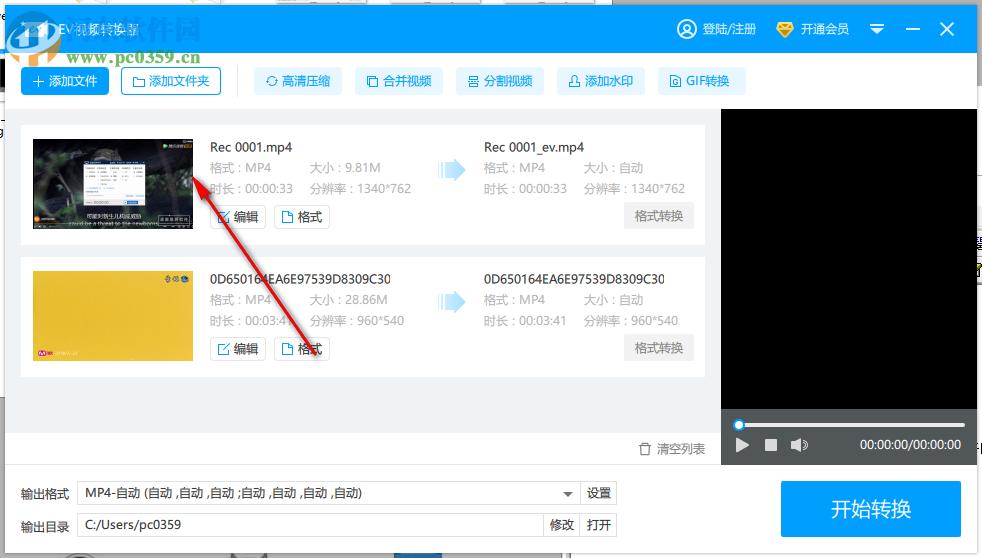 EV视频转换器 1.1.1 官方版