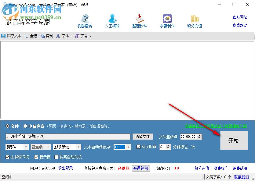 录音转文字专家软件 6.8 免费版