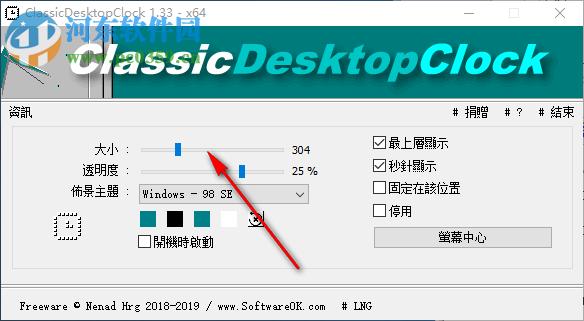 ClassicDesktopClock(经典桌面时钟)