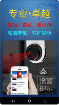 防盗监控 8.3.6 手机版