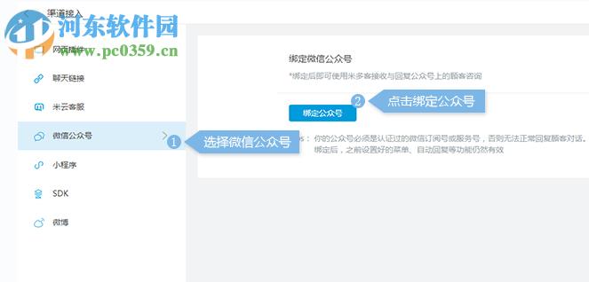 米多客云呼叫中心 1.1.0.2 官方版