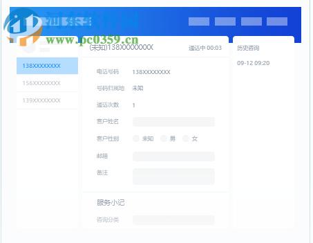 米多客云呼叫中心 1.0.9.2 官方版