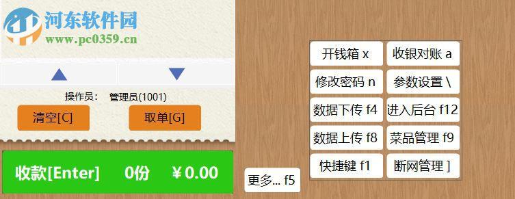 天店餐饮收银系统 2.47.4.3 官方版
