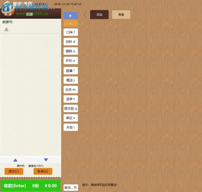 天店餐饮收银系统 2.47.8.1 官方版