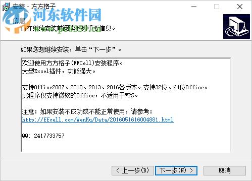 FFCell下载(方方格子) 3.6.0.0 最新版