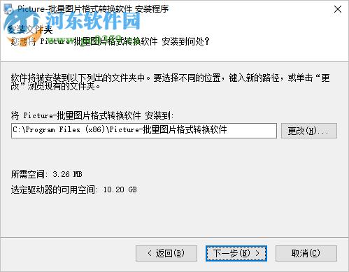 Picture批量图片格式转换软件 3.7 官方版