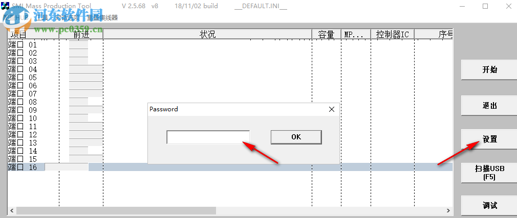慧荣SM3268AB量产工具 2.5.69 免费版
