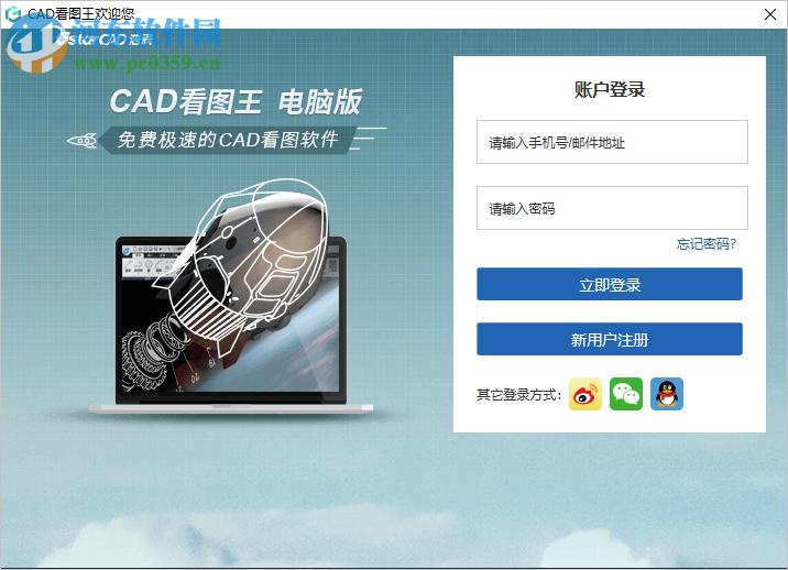浩辰CAD看图王 4.3.1 官方版