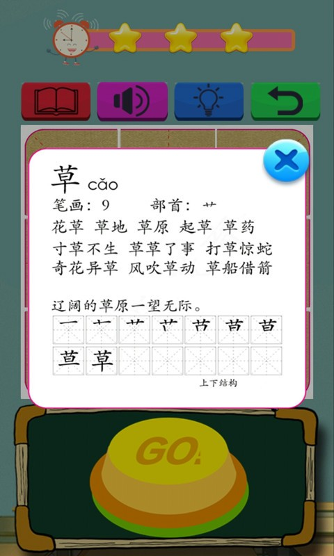 儿童拼图学汉字(2)