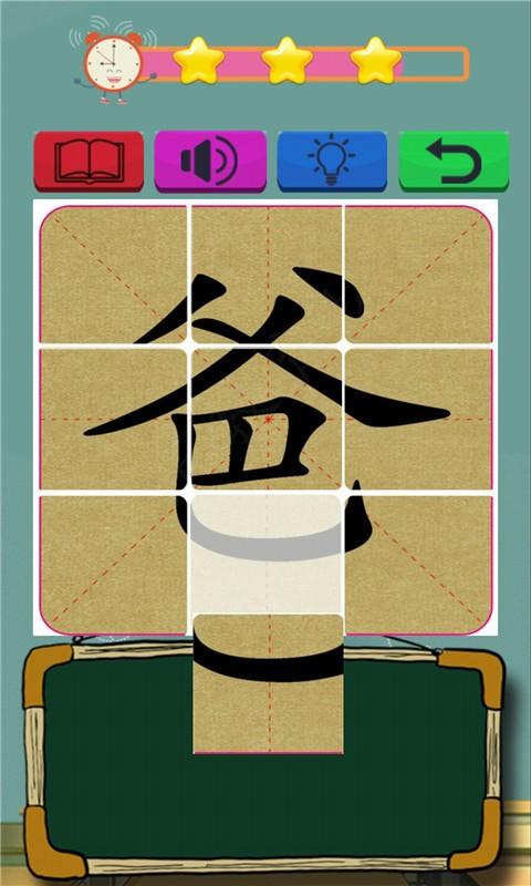 儿童拼图学汉字(3)