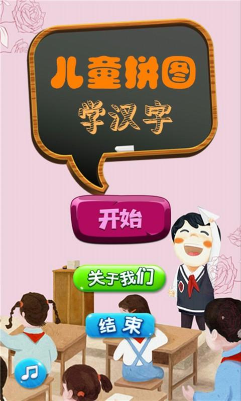 儿童拼图学汉字(1)