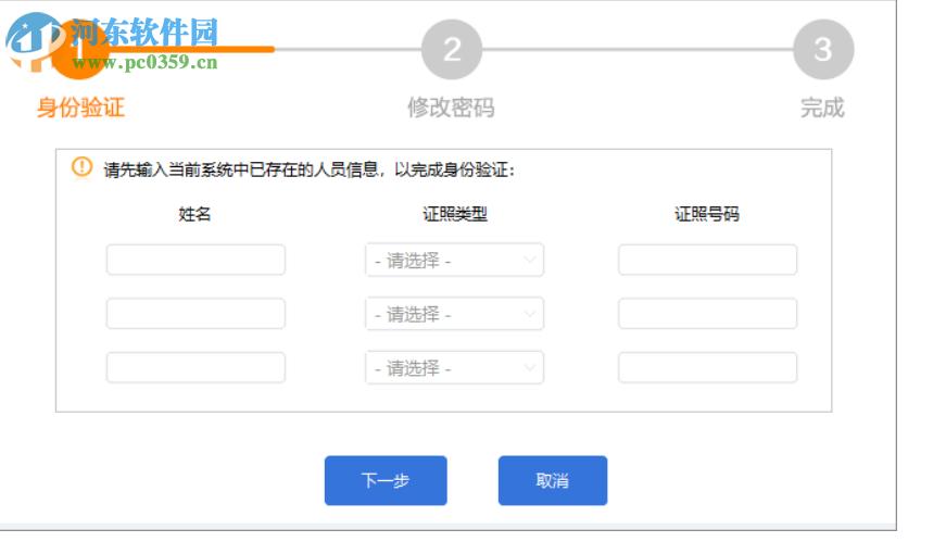 山西省自然人税收管理系统扣缴客户端