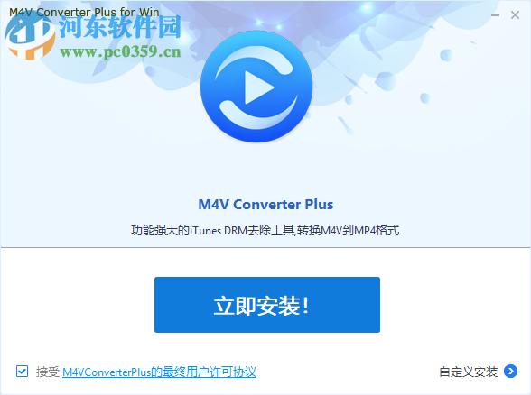 Kigo M4V Converter Plus(m4v格式转换器) 5.5.2 免费版