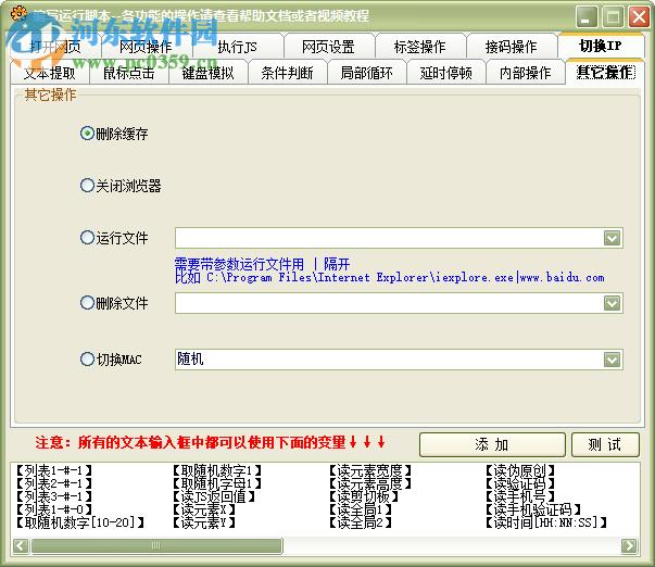 网页自动点击操作助手