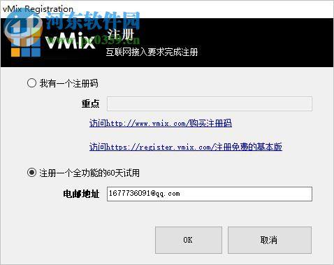 vMix下载(视频双屏播放器) 21.0.0.60 附破解补丁
