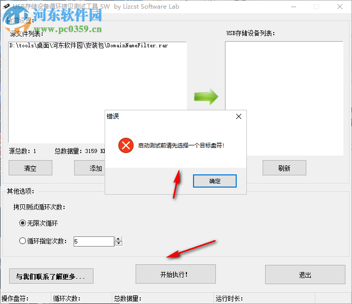 usb存储设备循环拷贝测试工具 1.0 绿色版