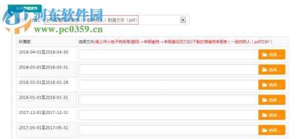 税检宝 1.0.0.1009 官方版