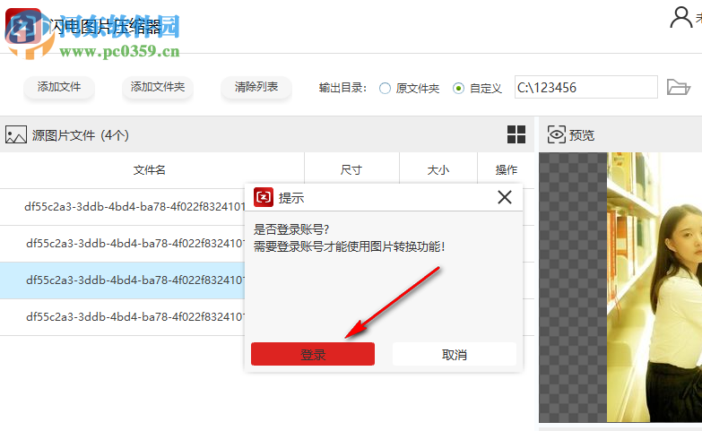 闪电图片压缩器 3.3.3 官方版