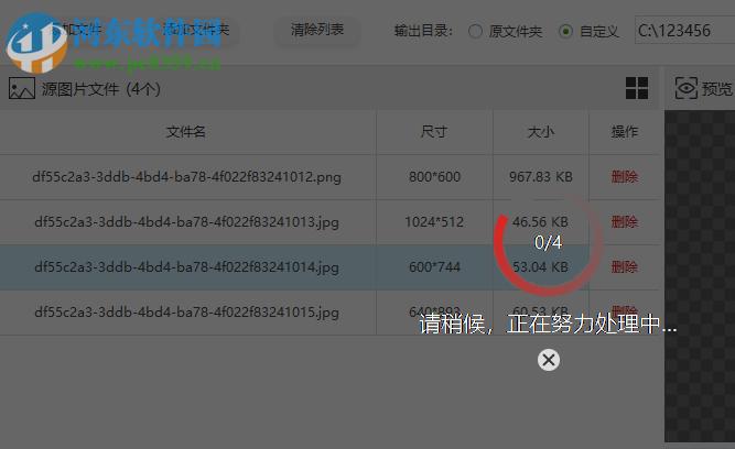 闪电图片压缩器 3.3.2 官方版
