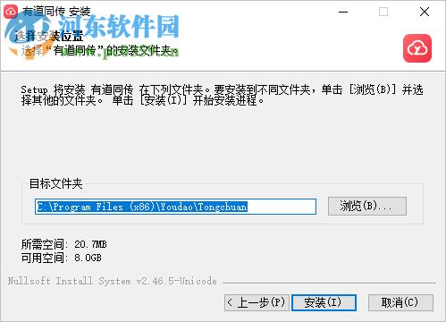 有道同传 1.1.0.0 官方版
