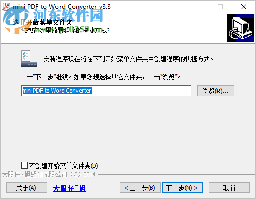 MiNi PDF to Word Converter(PDF转Word工具) 3.3 中文版