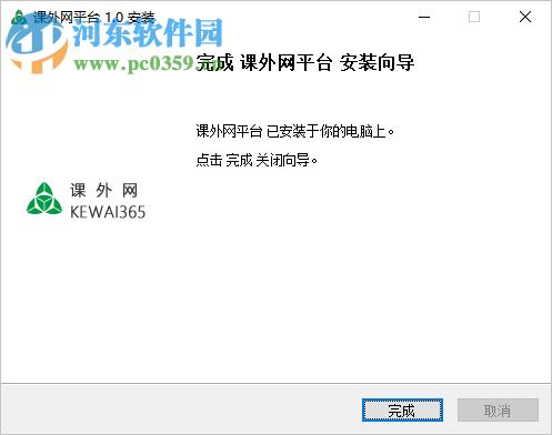 课外网平台 1.1 官方版