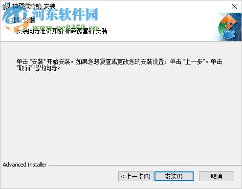 神硕微营销软件 6.1.0 官方版