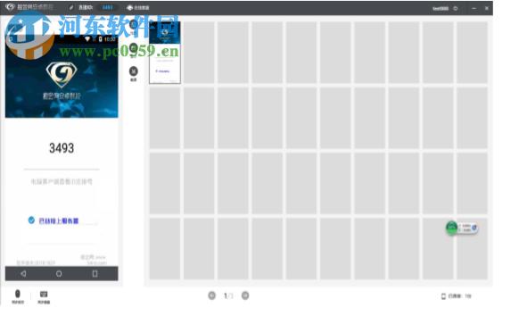 掘金网安卓群控系统 1.3.0.6400 官方版