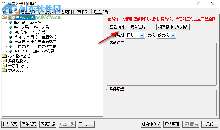 国信证券金太阳网上交易专业版 7.04 电脑版