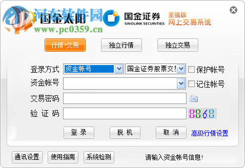 国金太阳网上交易系�y至强 7.45 官方版