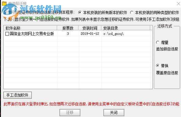 国金太阳网上交易系�y至强 7.47 官方版