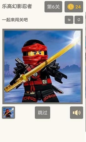 乐高幻影忍者 2.0.0 安卓版