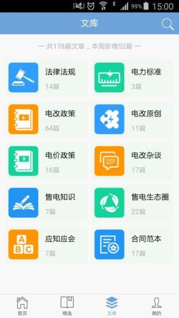 售电百事通 1.0.52 安卓版