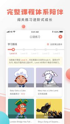 口语剧场 2.0.1 安卓版