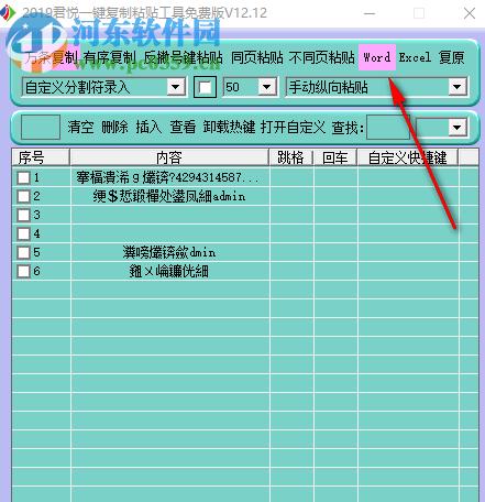 君悦一键复制粘贴工具 12.12 免费版