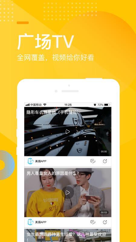 手机搜狐 3.0.0 手机版