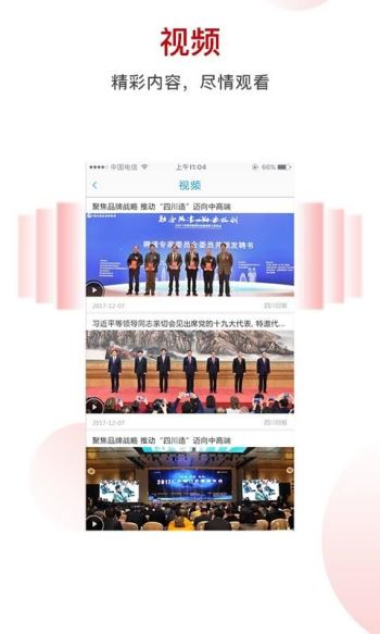 川经瞭望 1.1 手机版