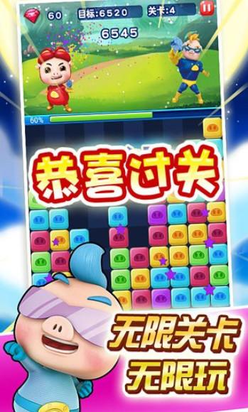 猪猪侠爱消除 2.8.9 安卓版